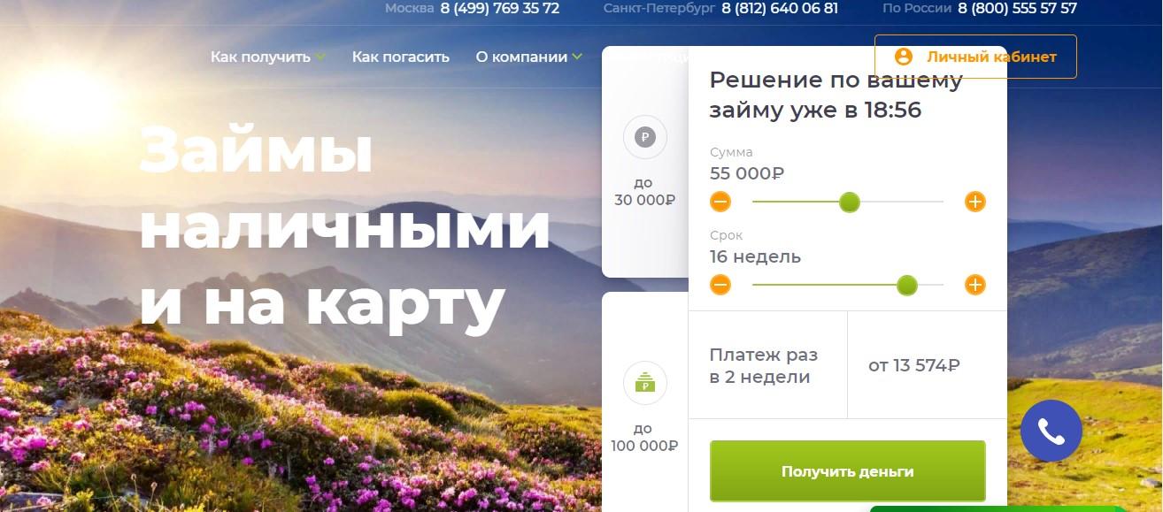Калькулятор займа 55000 рублей