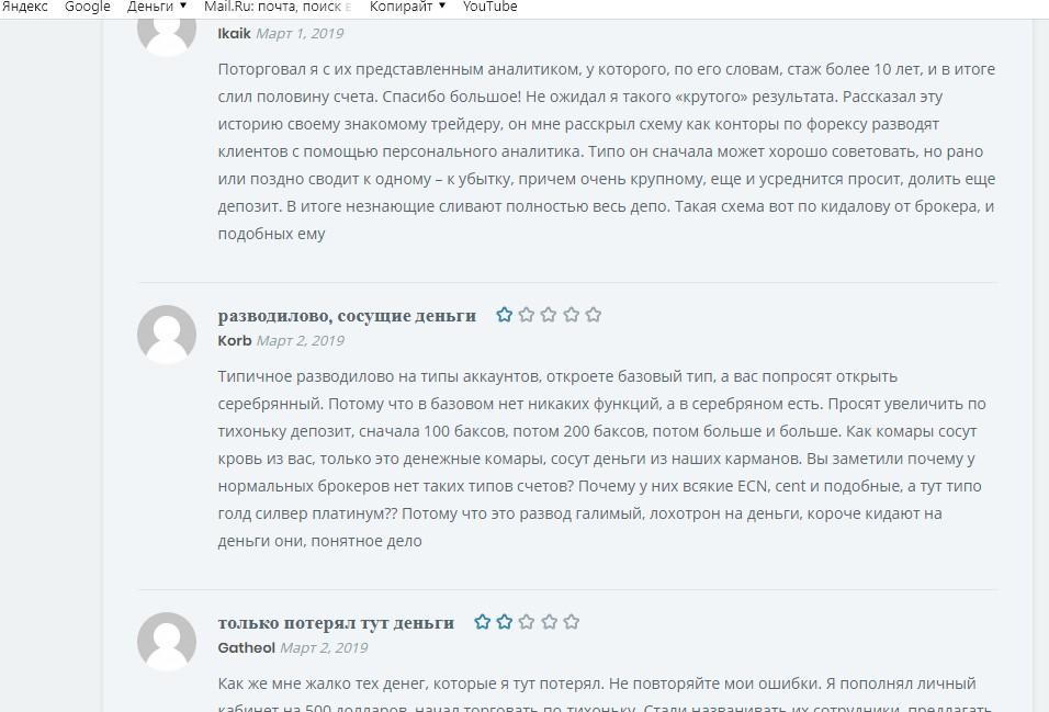 Титан Про 500 отзывы