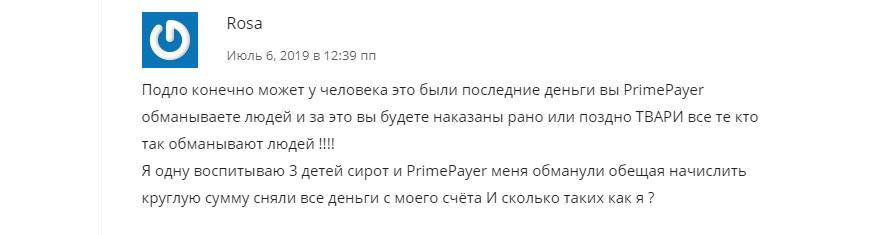 PrimePayer отзывы
