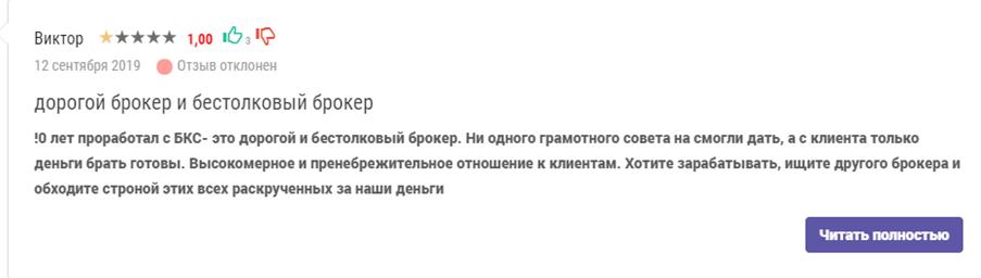 Broker.ru отзывы
