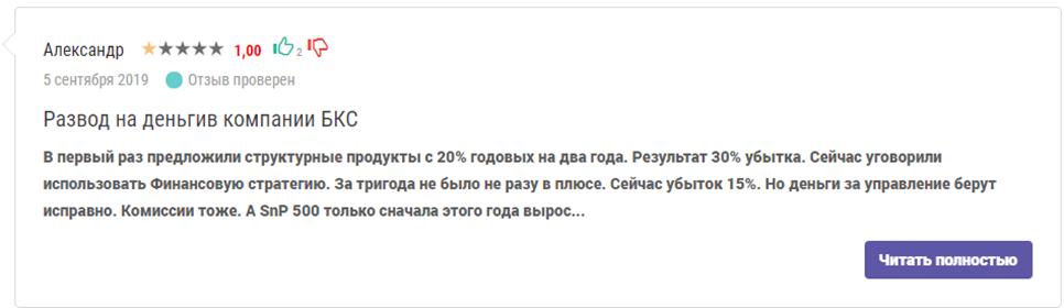 Отзывы о broker.ru