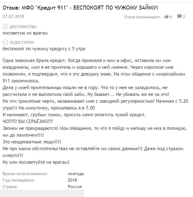 Отзывы о cr911