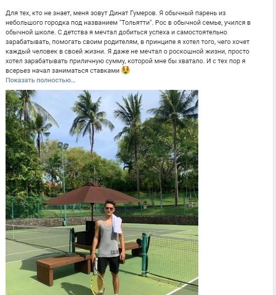 История Дината Гумерова