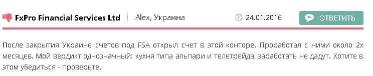 Правдивые отзывы о FxPro