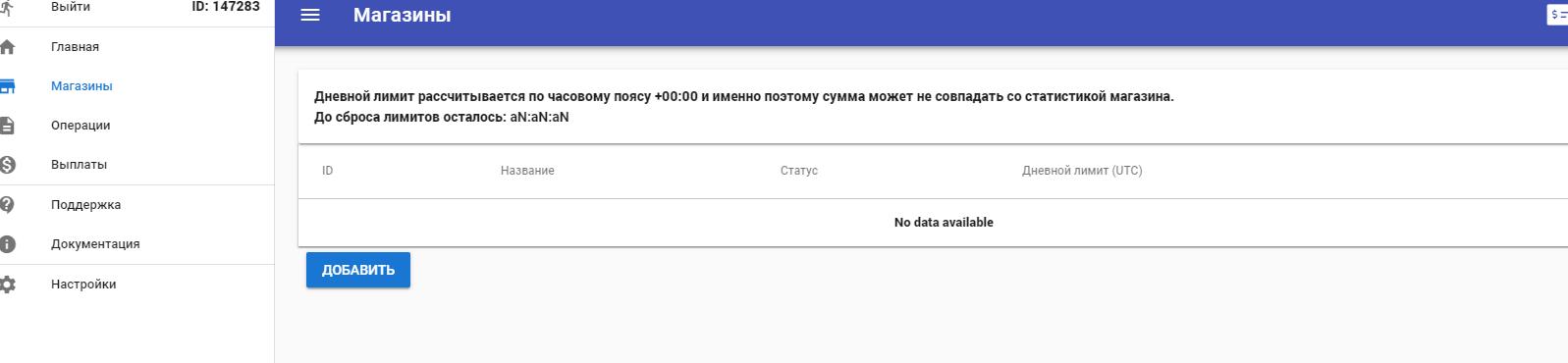 """""""Магазины"""""""