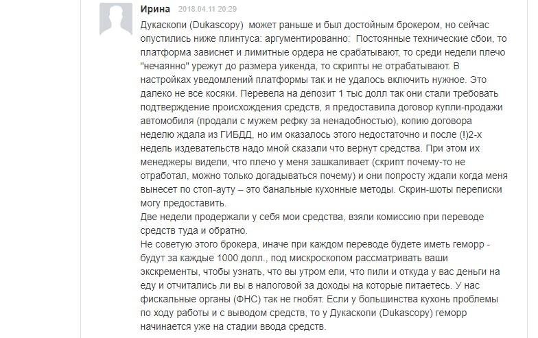 Отзывы о Dukascopy Bank