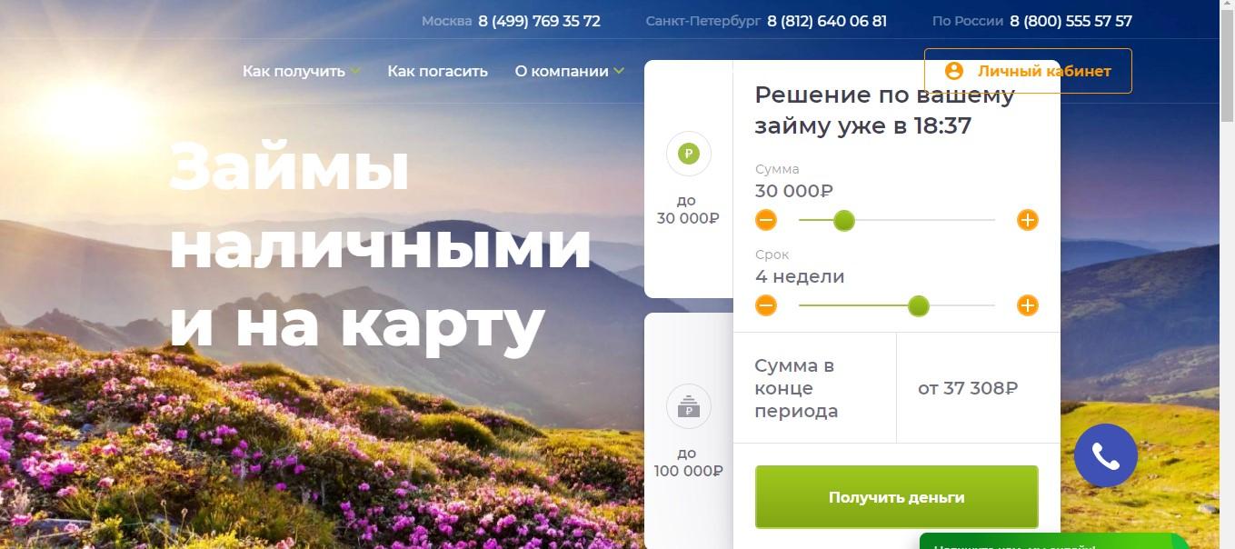 Калькулятор займа 30000 рублей