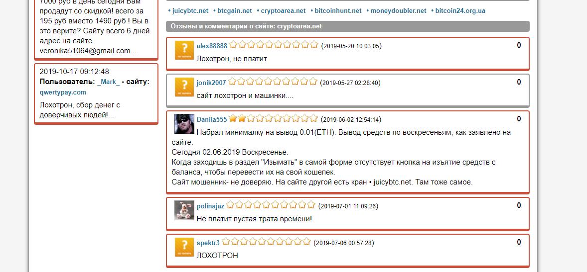 Отзывы о CryptoArea