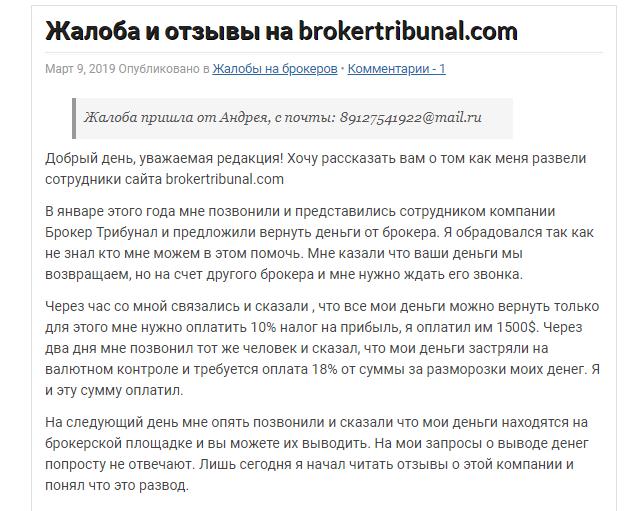 Отзывы о Брокер Трибунал