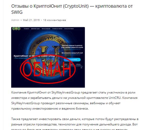 Отзывы о КриптоЮнит