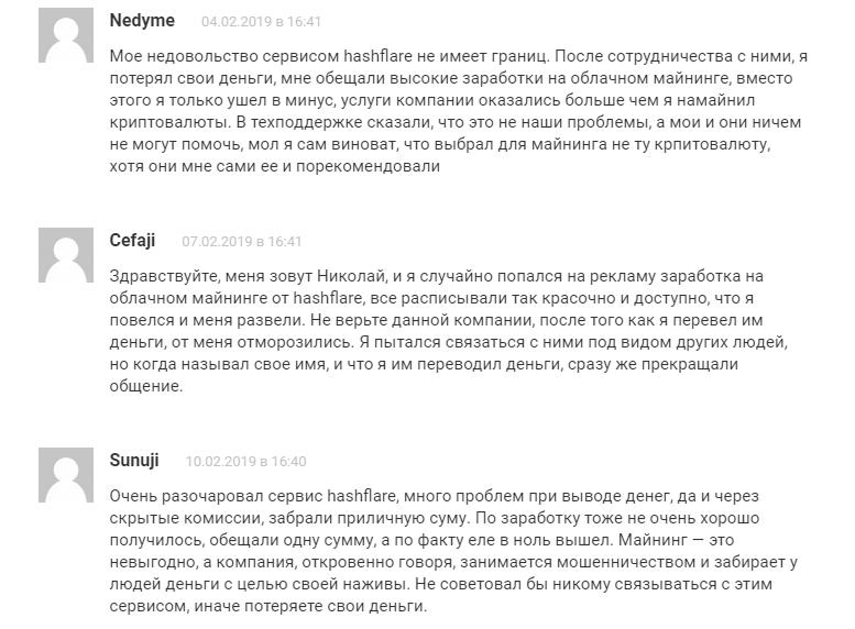 Отзывы о HashFlare
