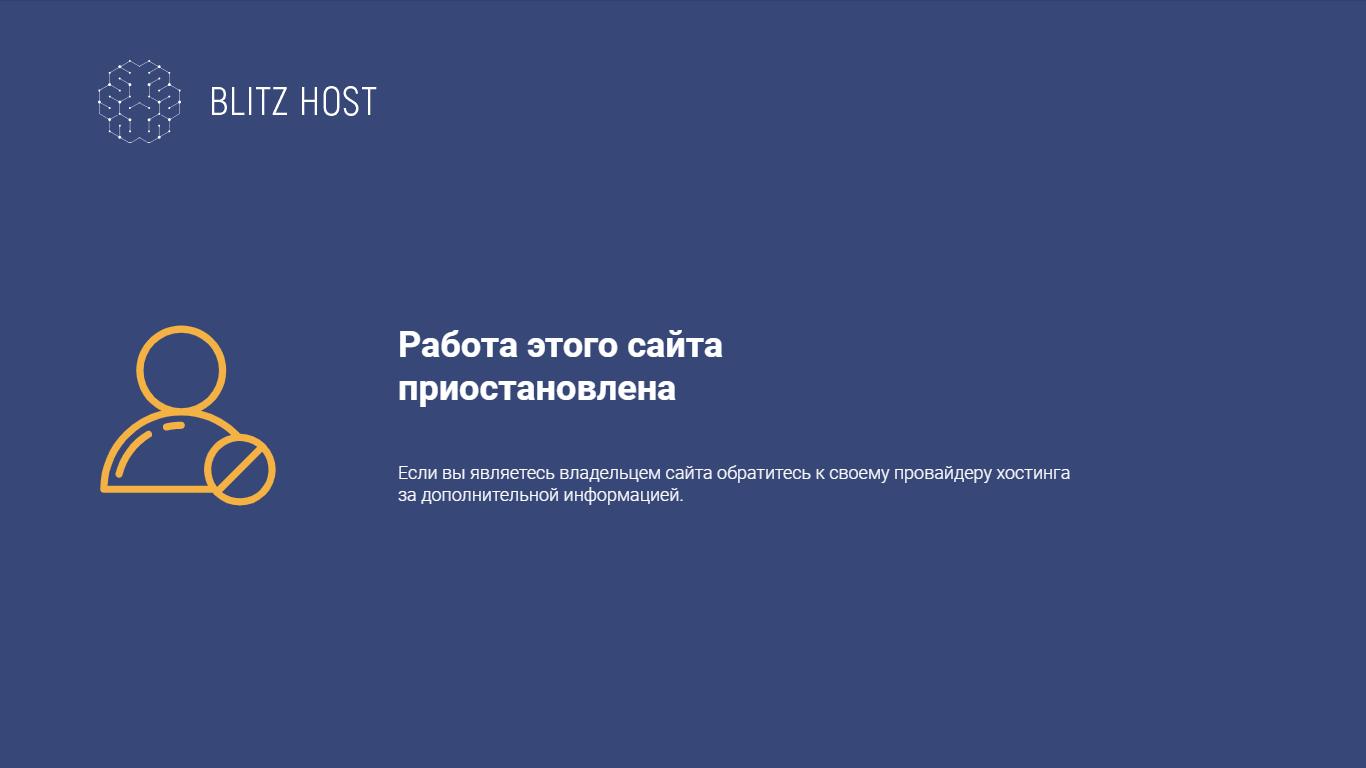 Работа сайта приостановлена