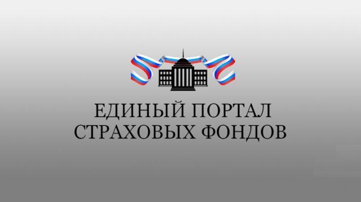 Логотип Единого портала страховых фондов