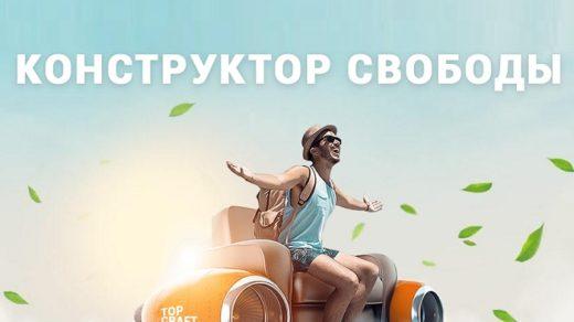 topglop.ru/freedom