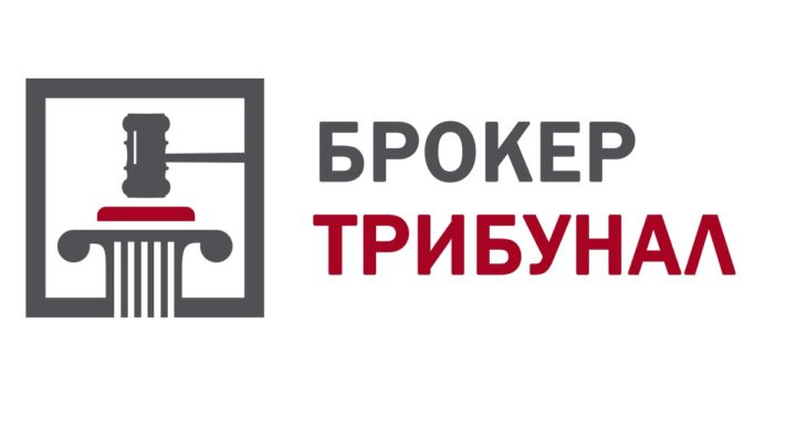 Логотип Брокер Трибунал