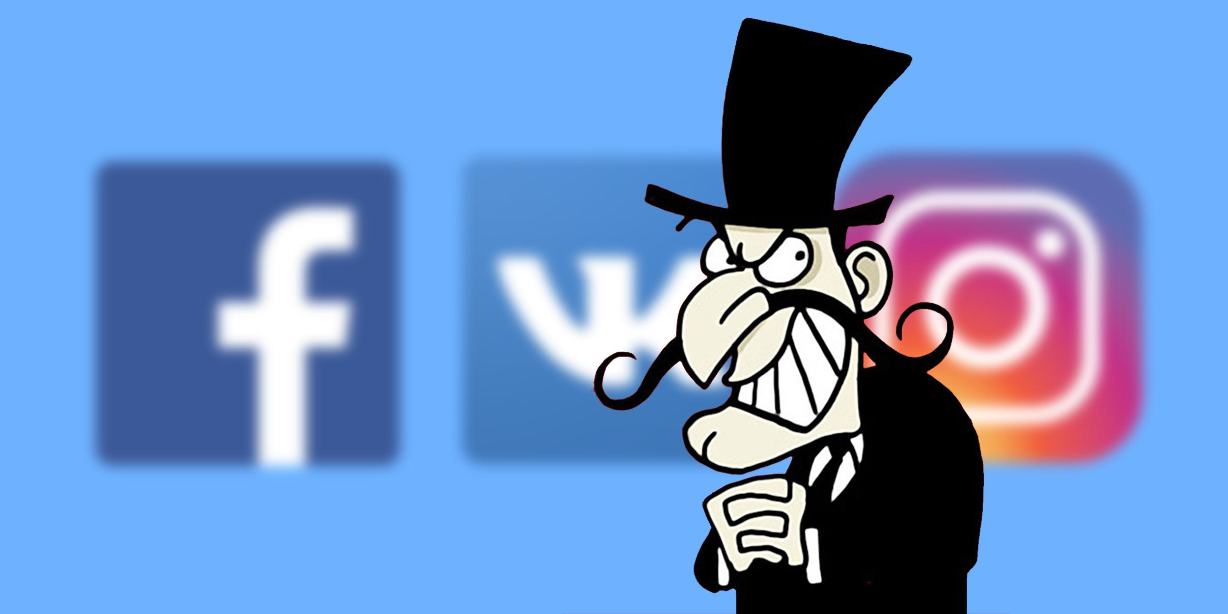 Мошенничество в соцсетях