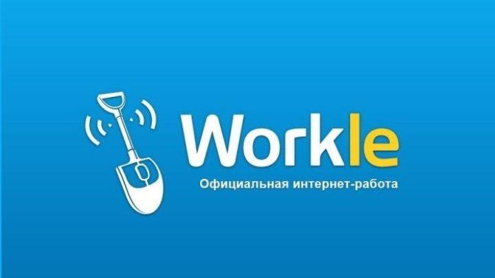 Логотип Workle.ru