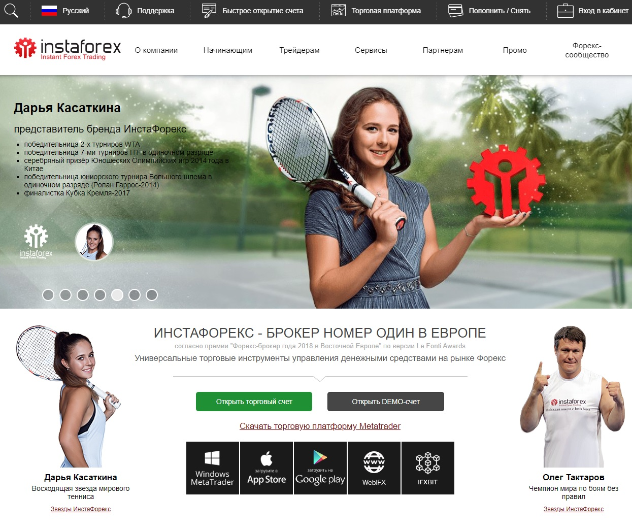 Главная страница InstaForex