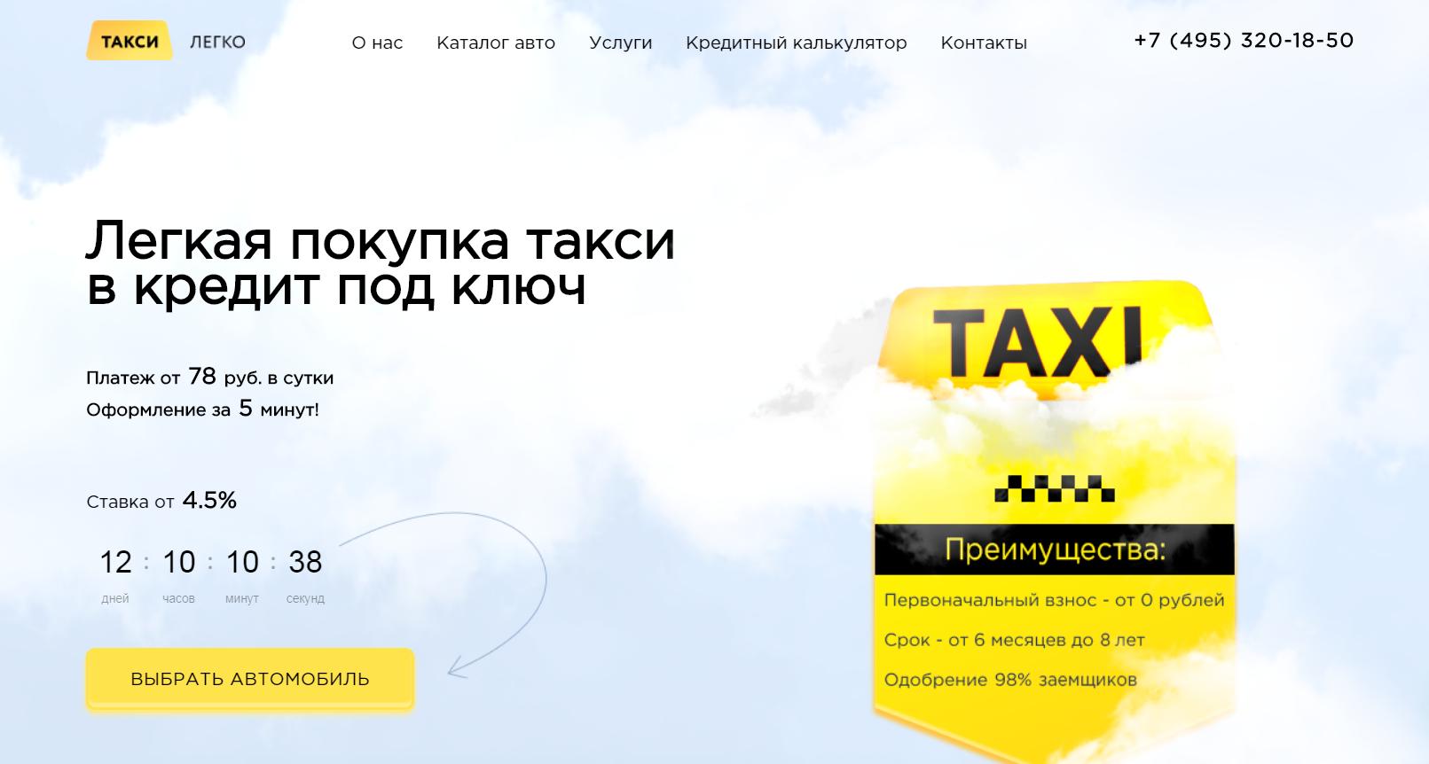 Главная страница Tvoe-taksi.ru