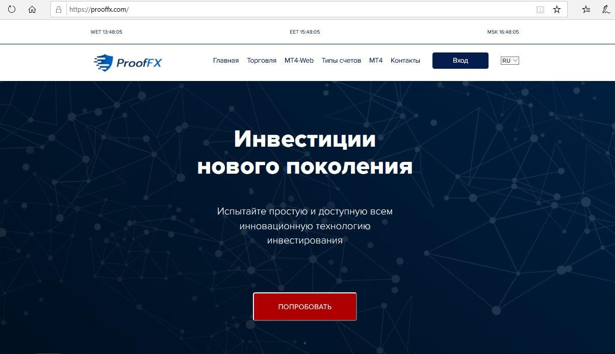 Сайт prooffx.com