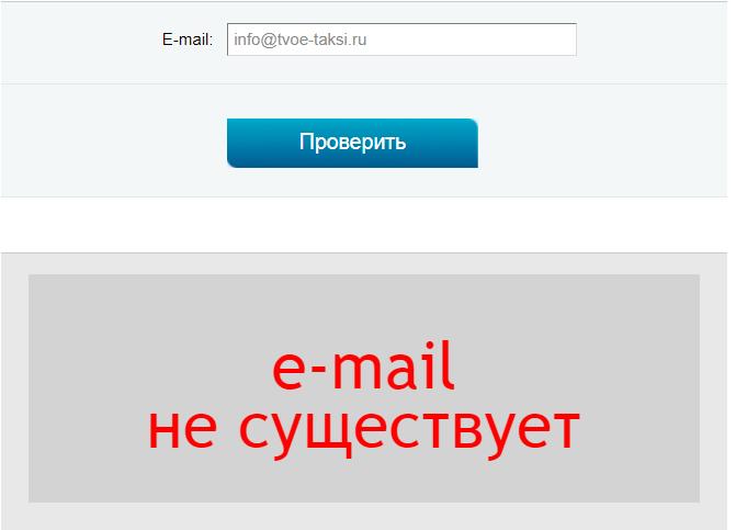 E-mail не существует