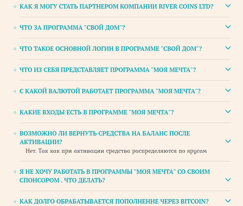 «Вопросы и ответы»