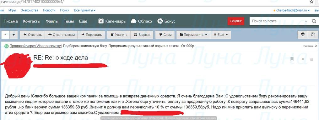 Скриншот электронного письма