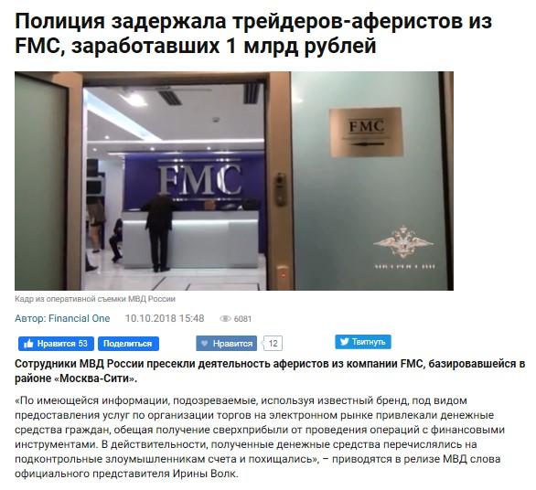 Статья об обыске и задержаниях в офисе FMC