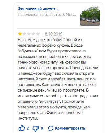 """""""Поляков Финанс"""" отзывы"""