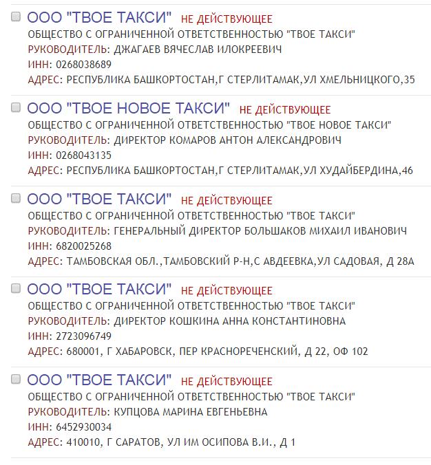 """ООО """"Твое Такси"""""""