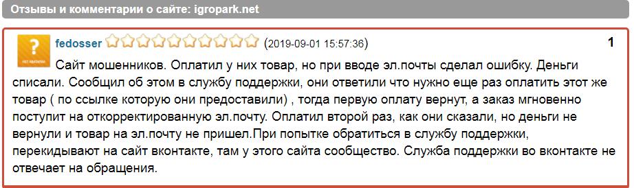 IgroPark отзывы