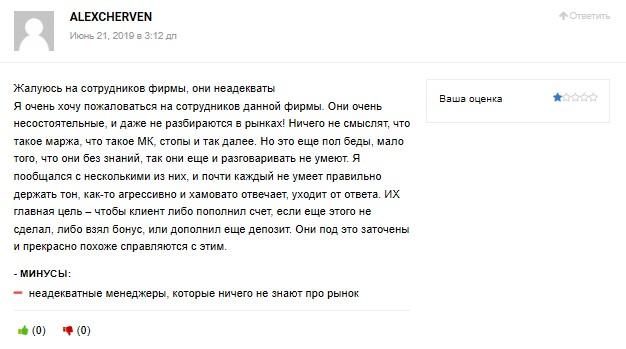 Отзывы о сотрудниках ProofFX