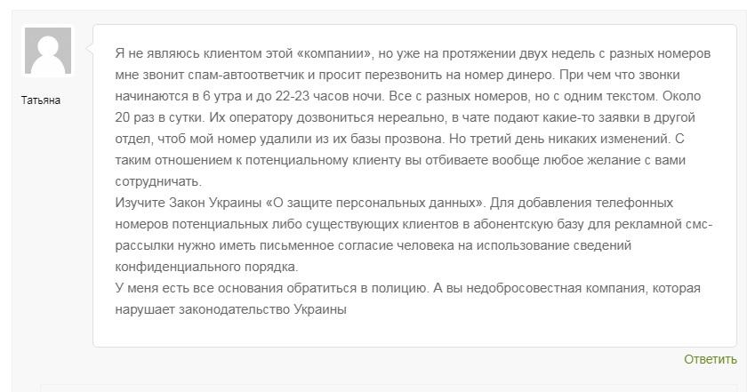Dinero.ua отзывы