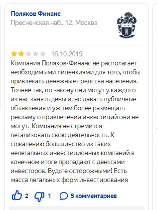 Отзывы о компании Поляков Финанс