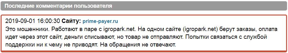 Отзывы о prime-payer.ru