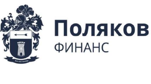 логотипПоляков Финанс