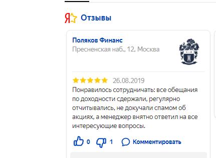 Поляков Финанс отзывы