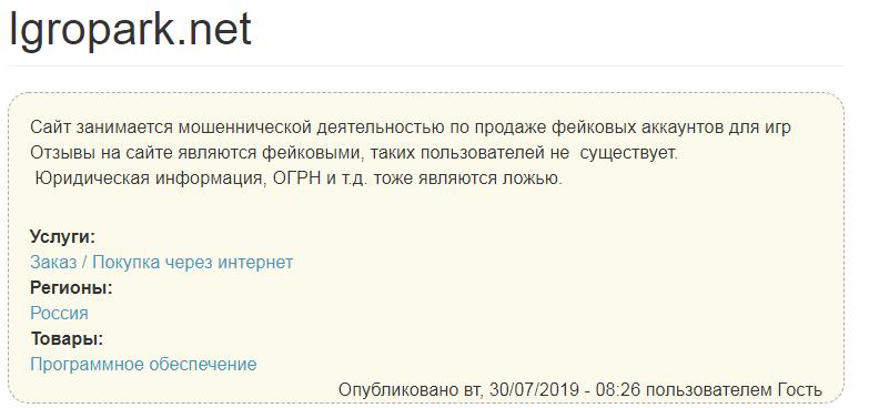 Отзывы о IgroPark