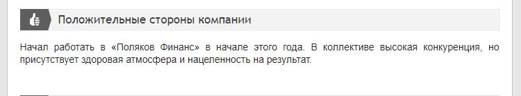 pol.finance отзывы