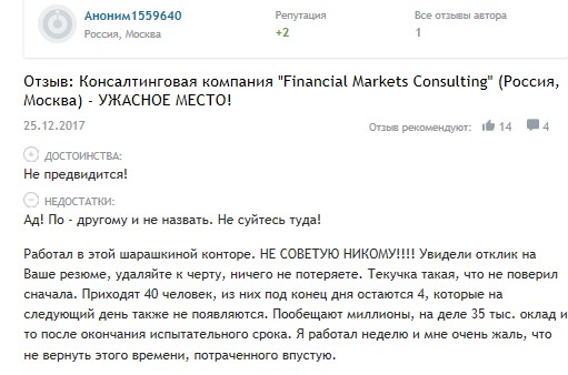 Правдивые отзывы о f-m-c.ru