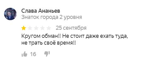 Правдивые отзывы о Tvoe-taksi.ru