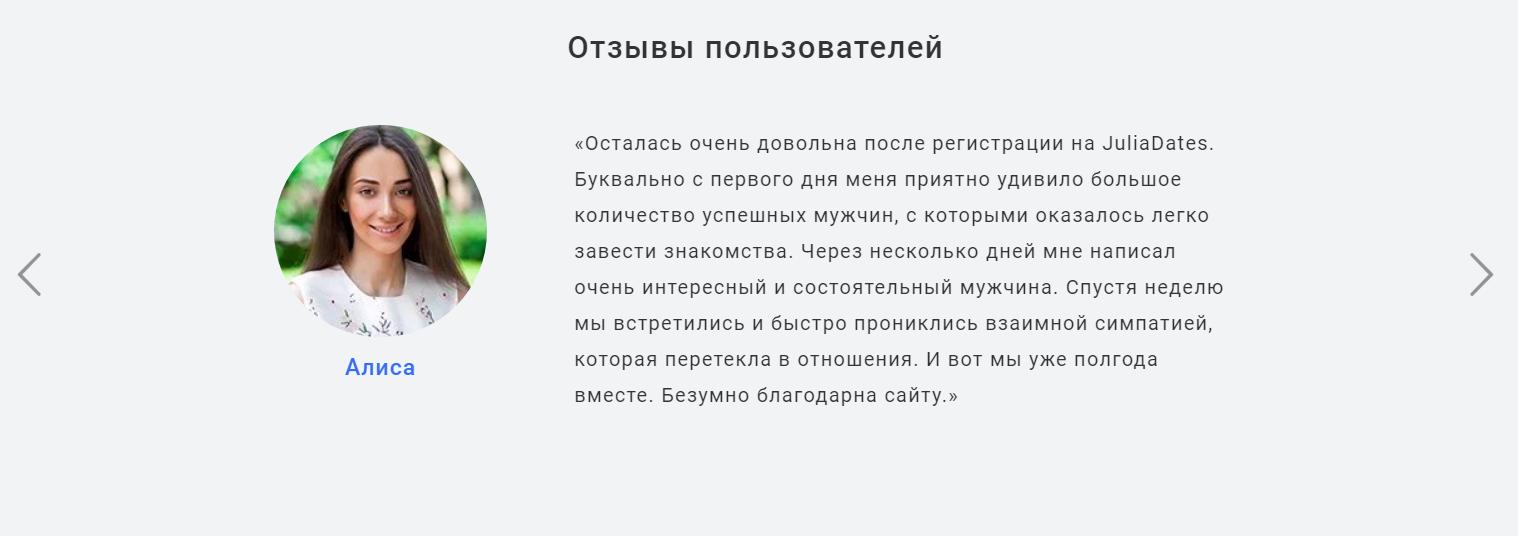 Отзывы пользователей на jaliadates.com