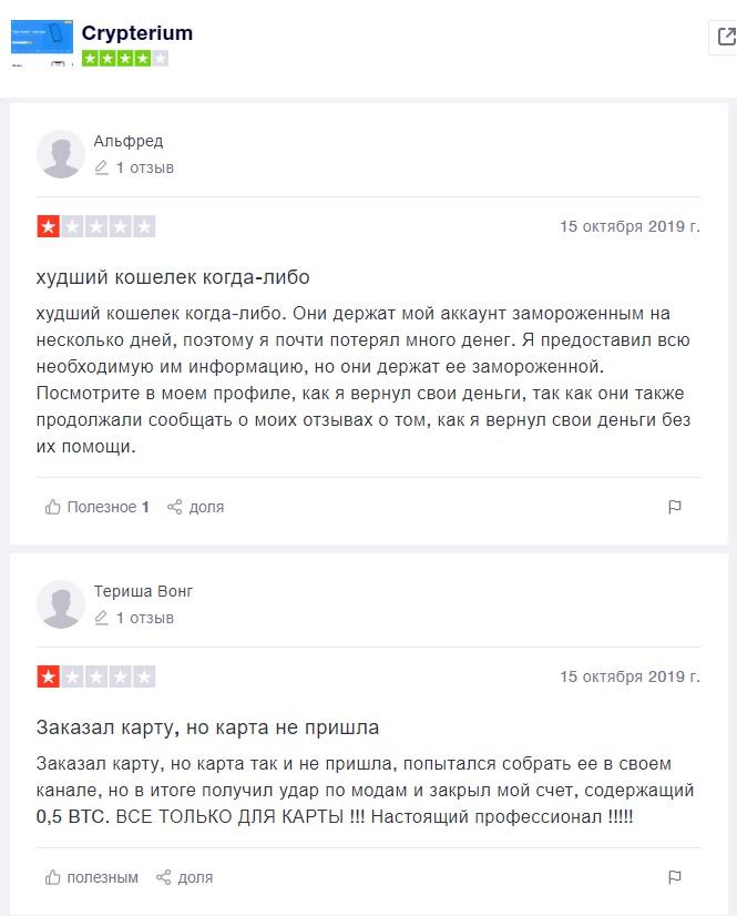 Crypterium отзывы