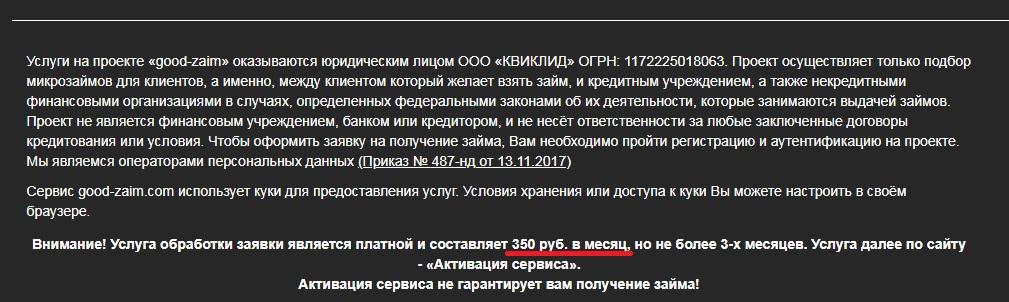 Помощь в получении кредита от сотрудников банка без предоплаты москва форум