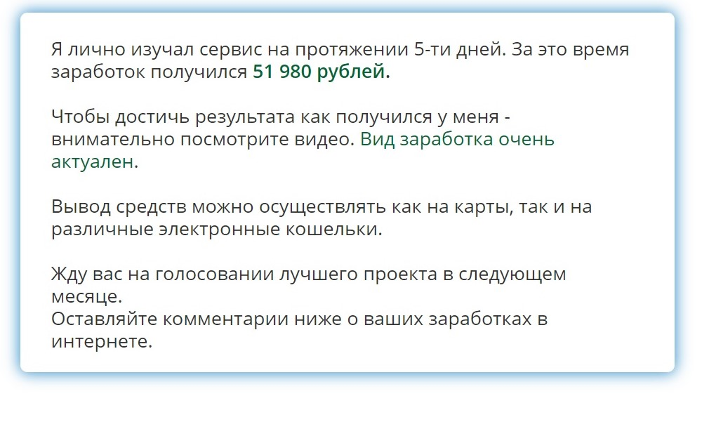 Рассказ Олега Селиванова о проекте