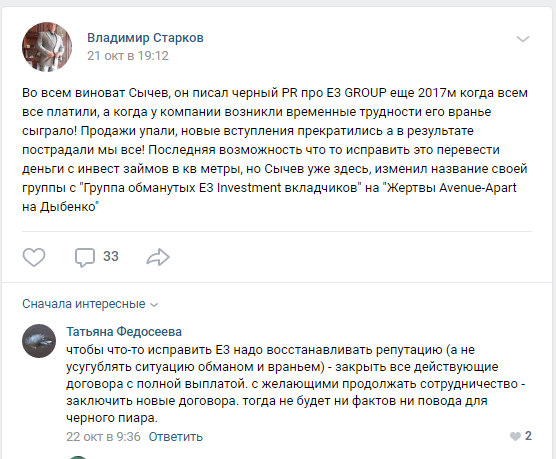 Отзывы о Е3 Инвестмент