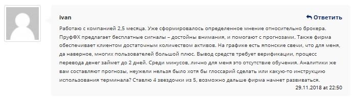Отзывы о ProofFX