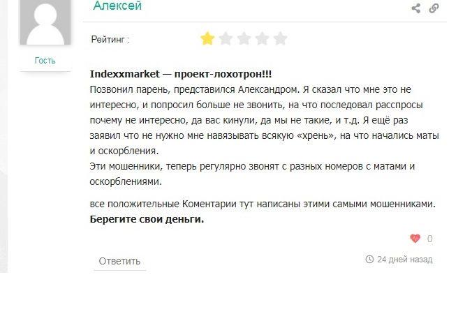 Правдивые отзывы об Indexxmarket