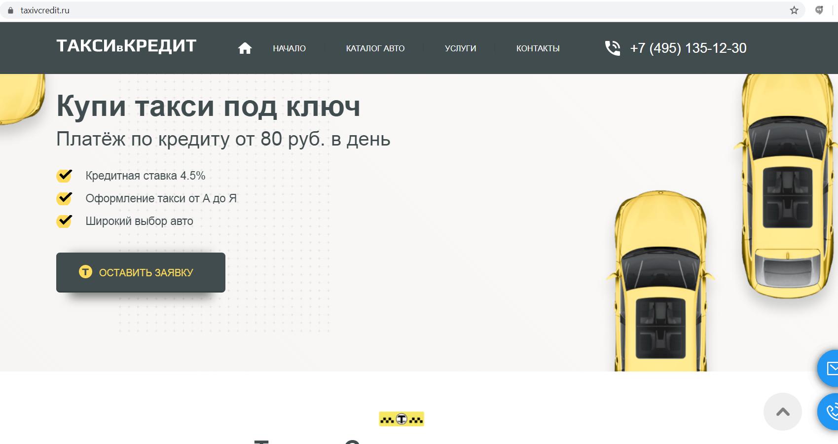 Сайт taxivcredit.ru