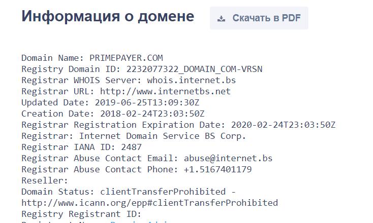 Информация о primepayer.com